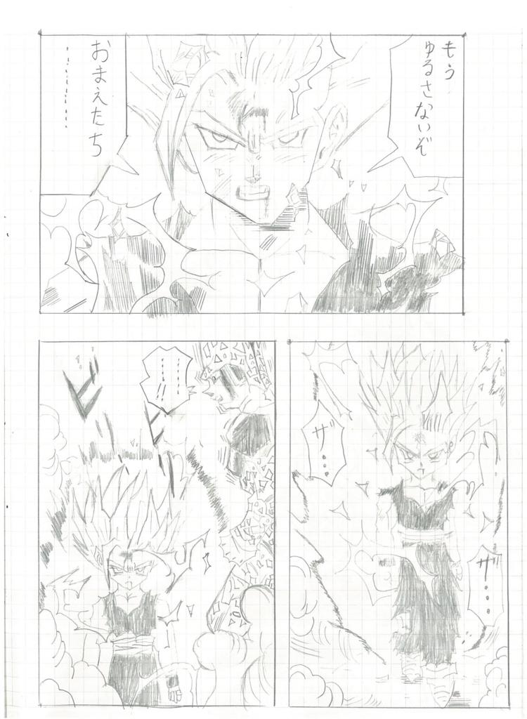 f:id:kuritanikoku0902:20180314003728j:plain