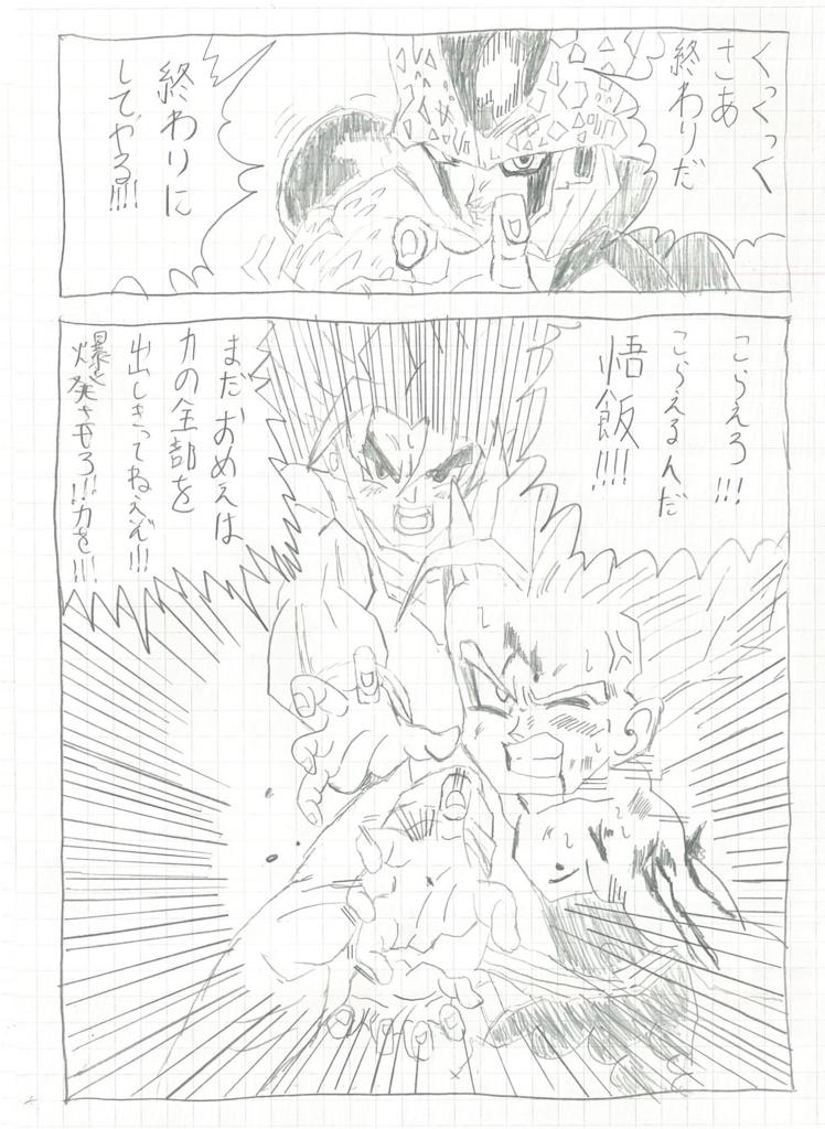 f:id:kuritanikoku0902:20180314003827j:plain