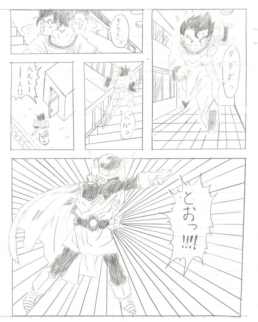 f:id:kuritanikoku0902:20180314003937j:plain