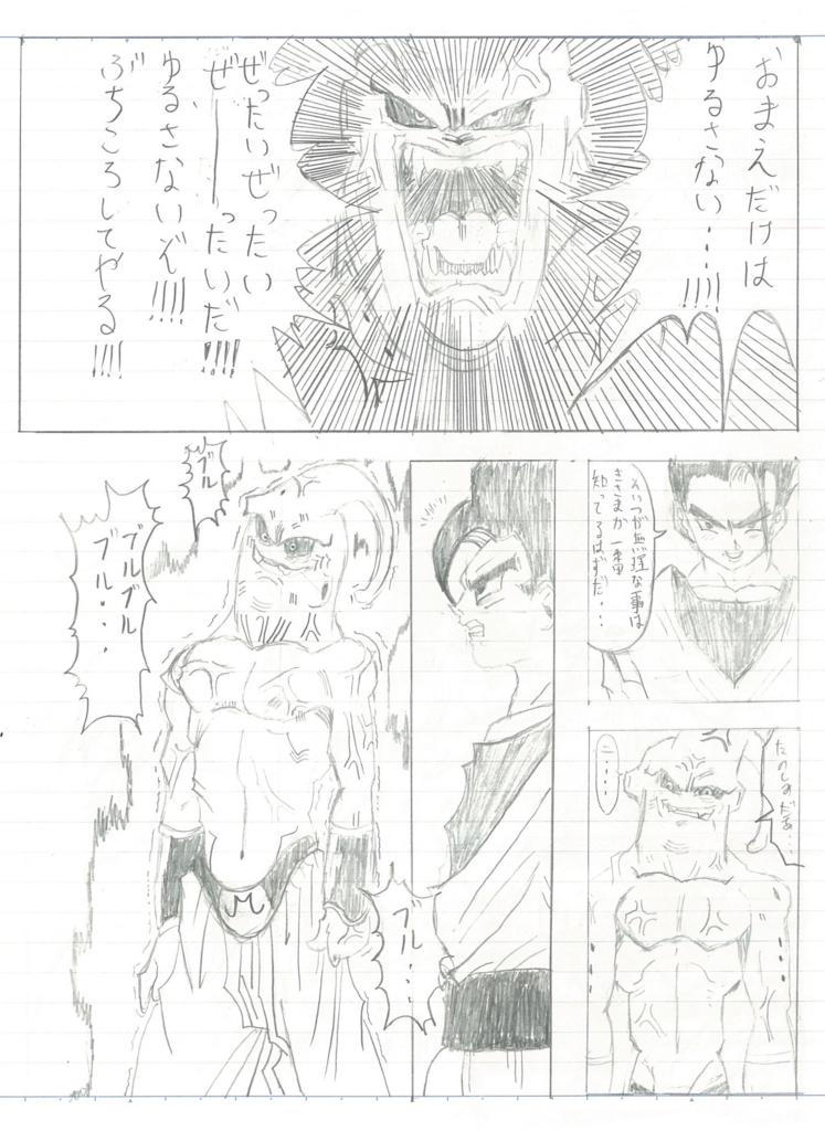 f:id:kuritanikoku0902:20180314005501j:plain