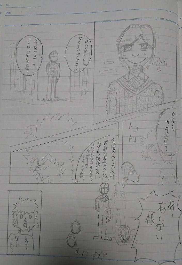 f:id:kuritanikoku0902:20190212021156j:plain