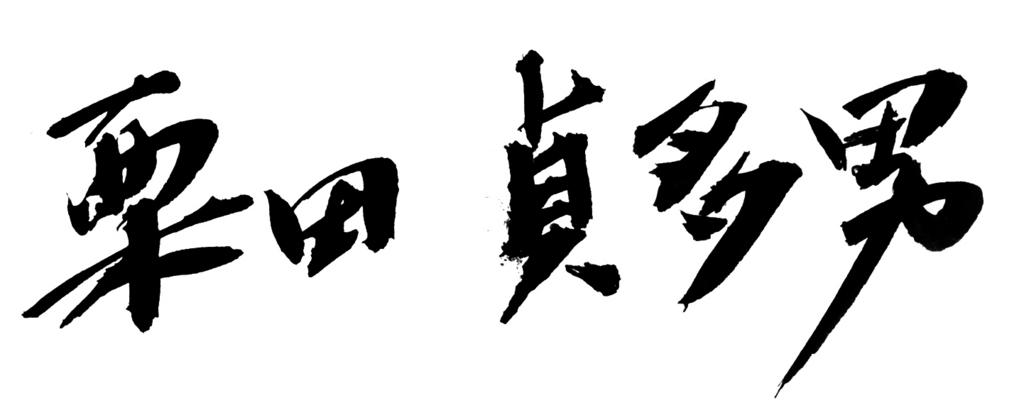 f:id:kuritasadao:20170331162253j:plain