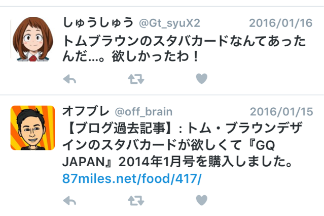 f:id:kuritoshi:20160213194003p:plain
