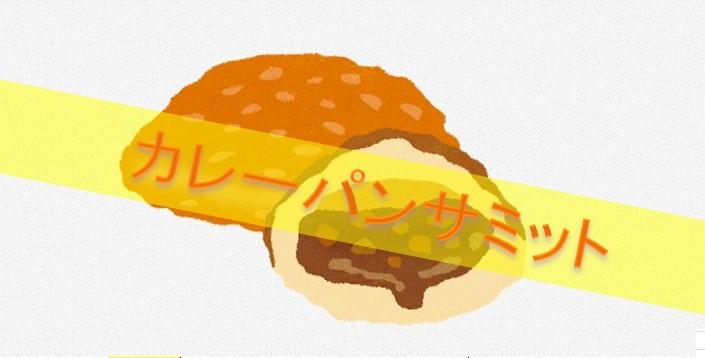 f:id:kuritoshi:20160911175758j:plain