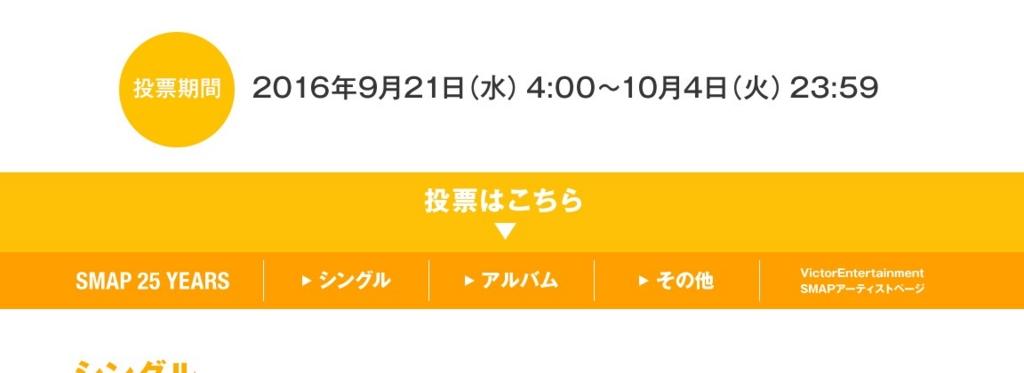 f:id:kuritoshi:20160922175802j:plain