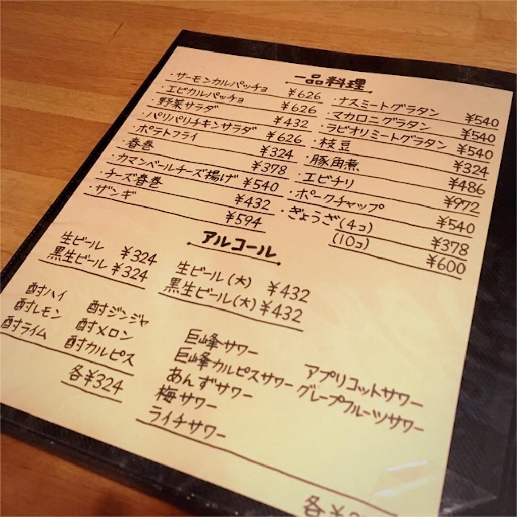 f:id:kuriyama-iju:20181204164402j:image