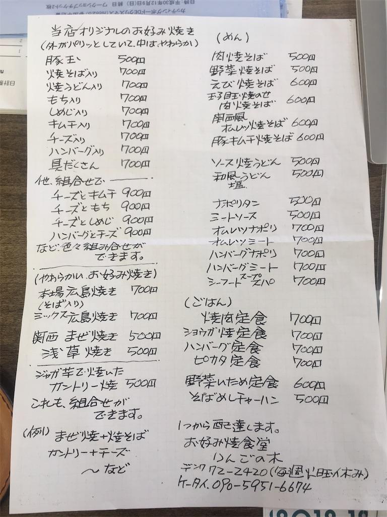 f:id:kuriyama-iju:20181205135221j:image