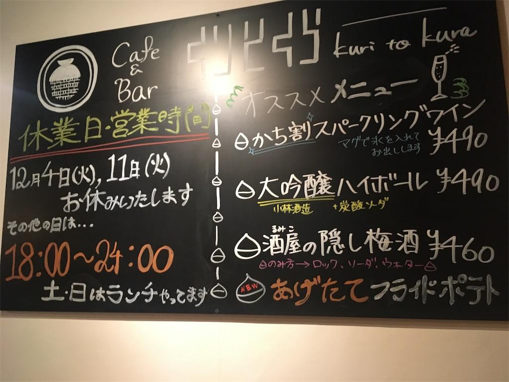 f:id:kuriyama-iju:20181205185413j:image