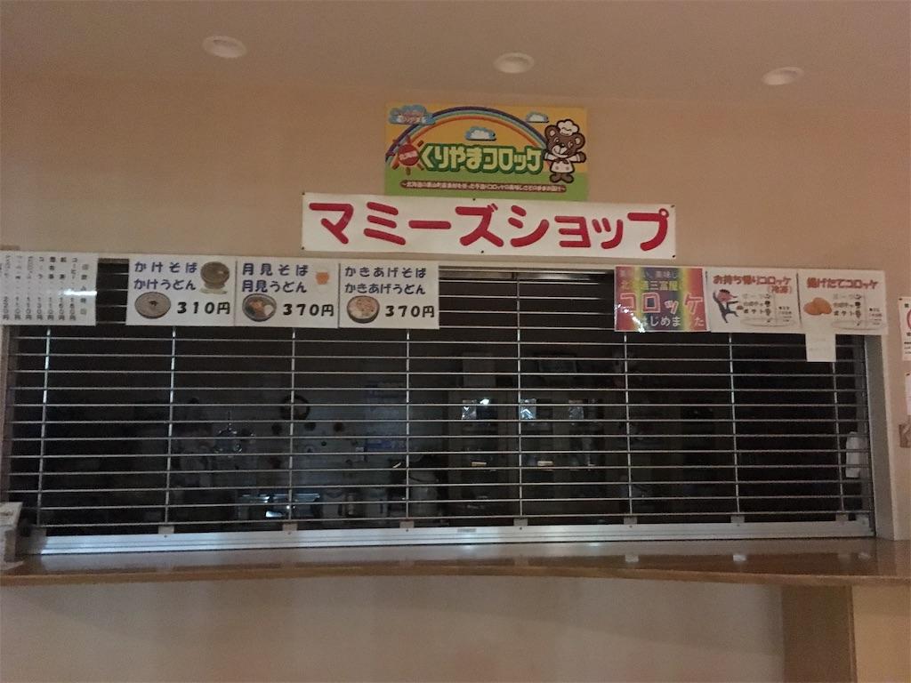 f:id:kuriyama-iju:20181205211703j:image