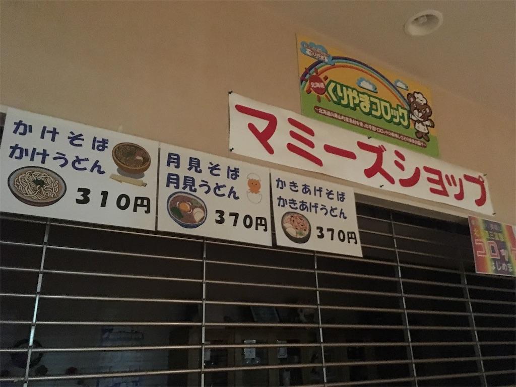 f:id:kuriyama-iju:20181205211716j:image