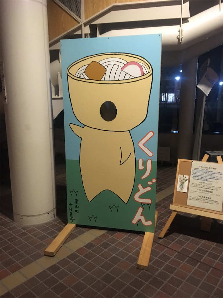f:id:kuriyama-iju:20181205211903j:image