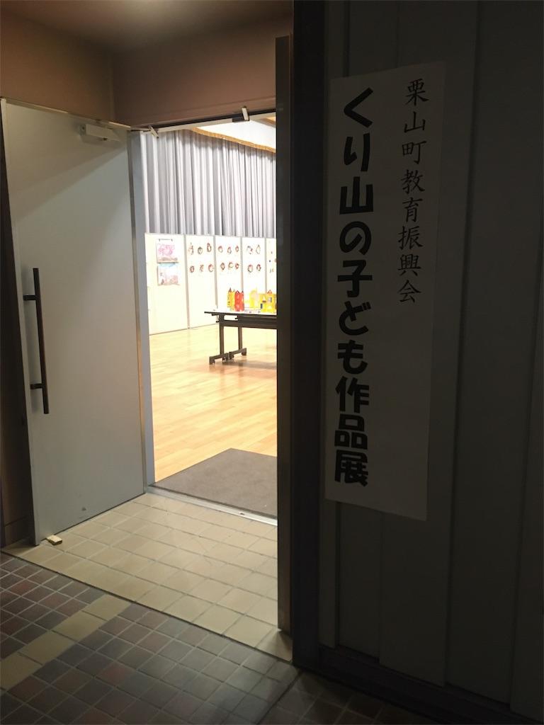 f:id:kuriyama-iju:20181205212031j:image