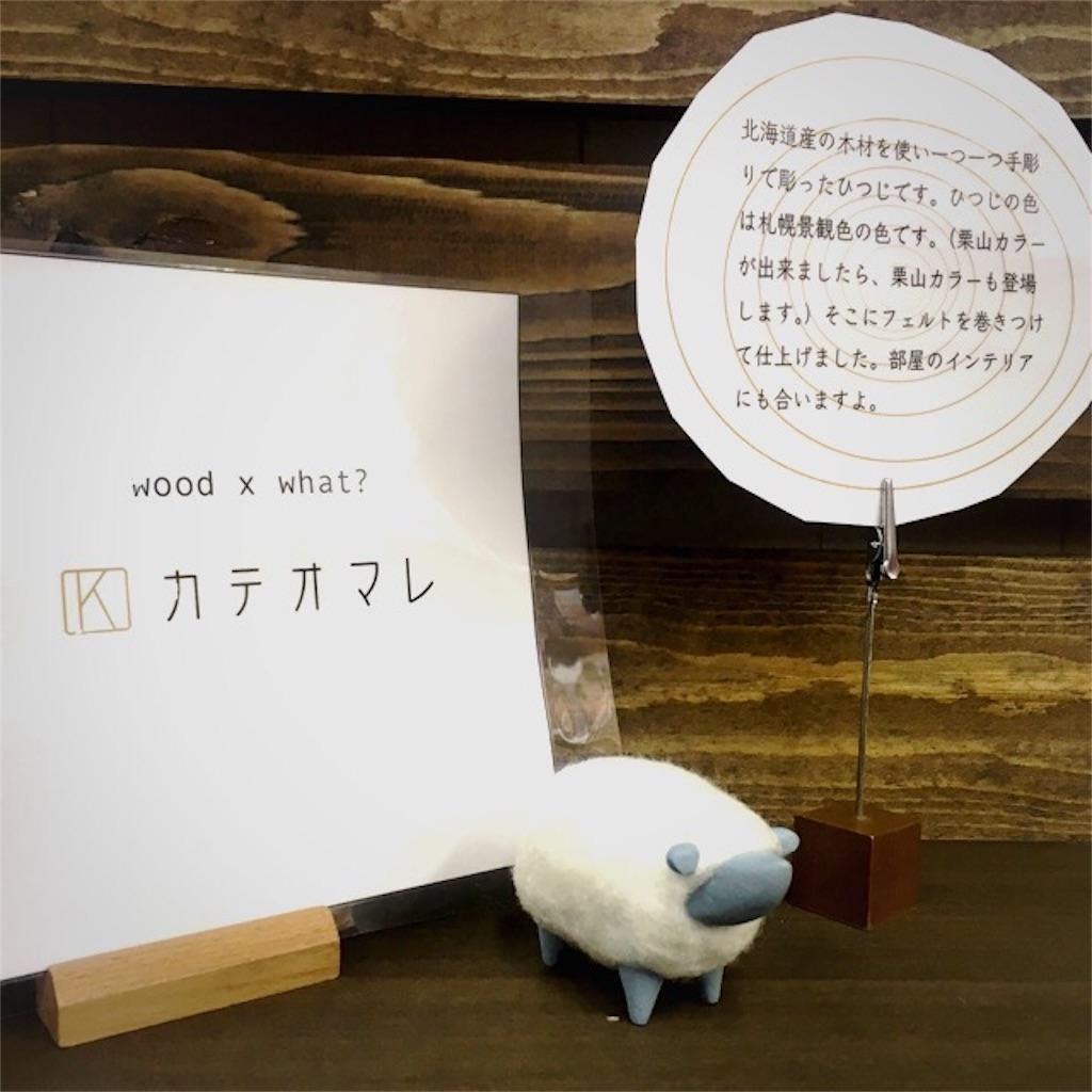 f:id:kuriyama-iju:20181206110046j:image