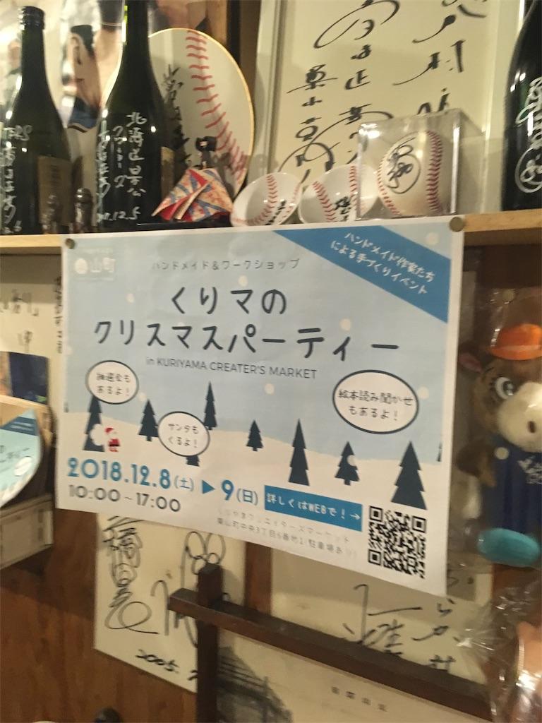 f:id:kuriyama-iju:20181206233856j:image
