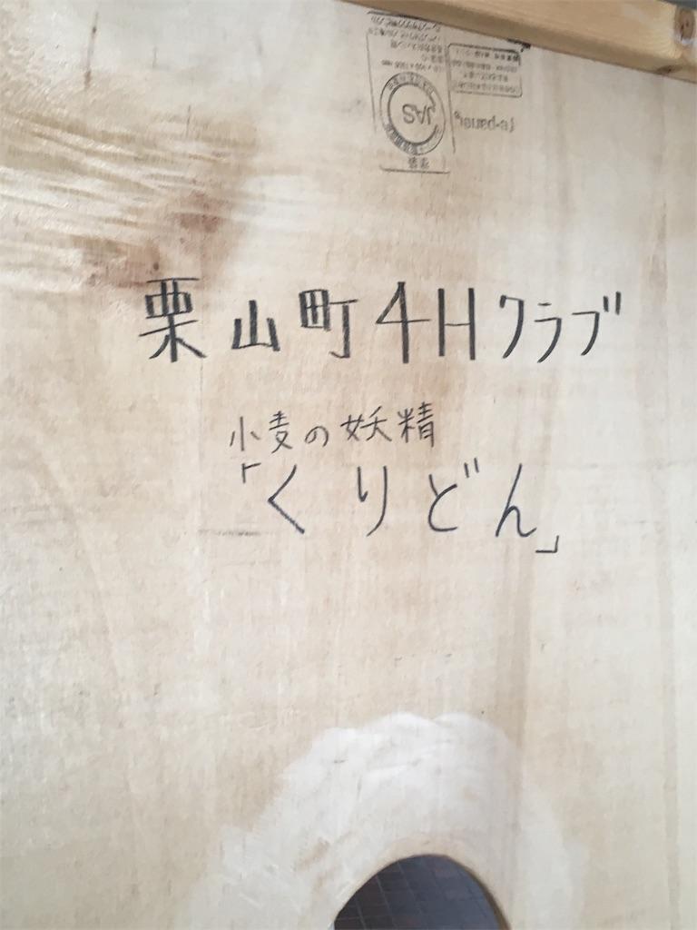 f:id:kuriyama-iju:20181207205816j:image