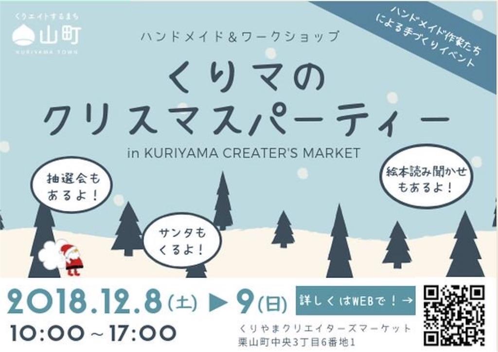f:id:kuriyama-iju:20181208030340j:image