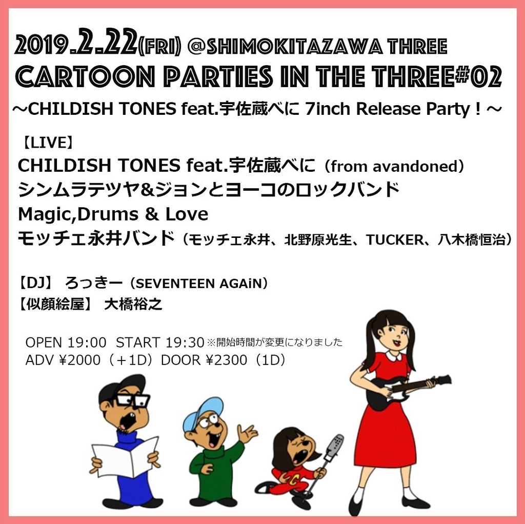 f:id:kuriyama1youth:20190221202155j:plain