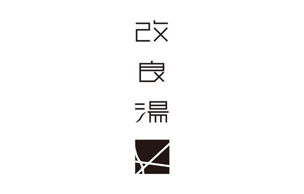 f:id:kuriyama1youth:20190225200826j:image