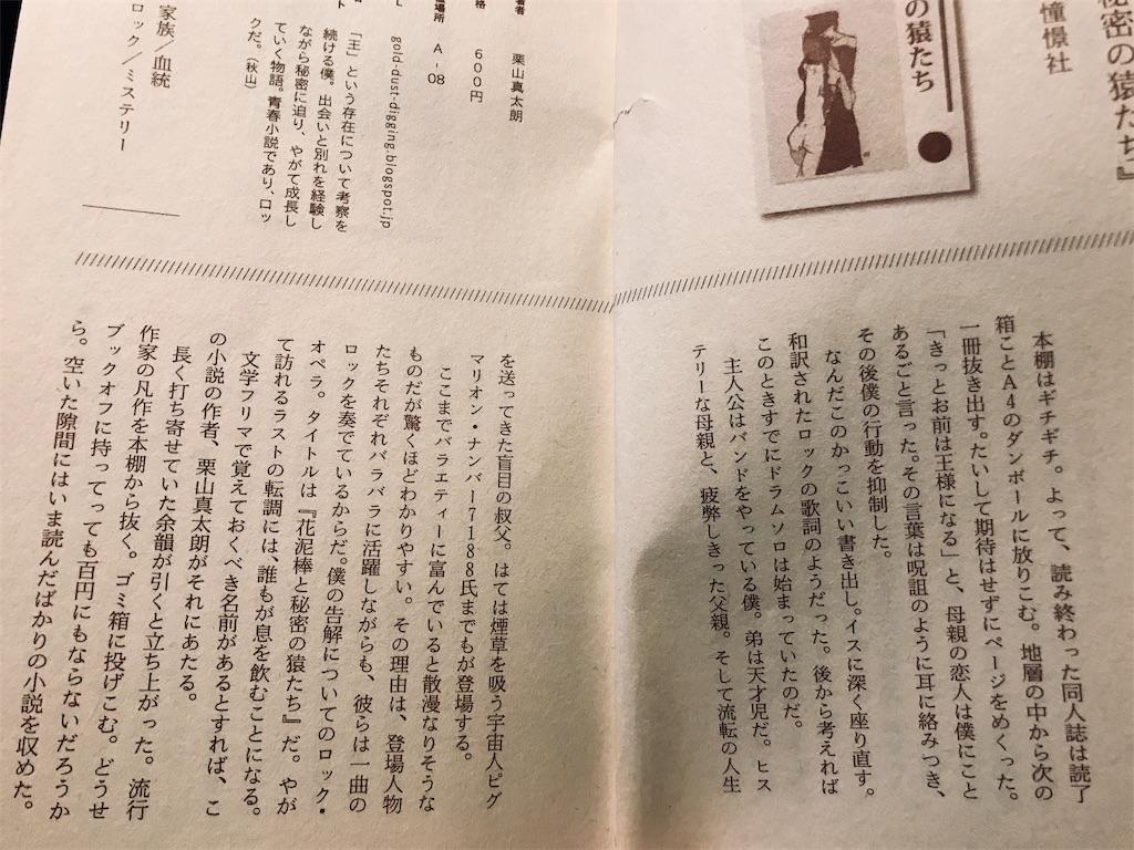 f:id:kuriyama1youth:20190228172441j:image