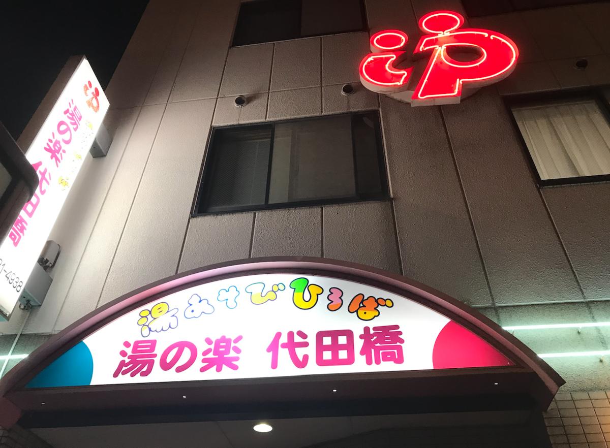 f:id:kuriyama1youth:20191105093359p:plain