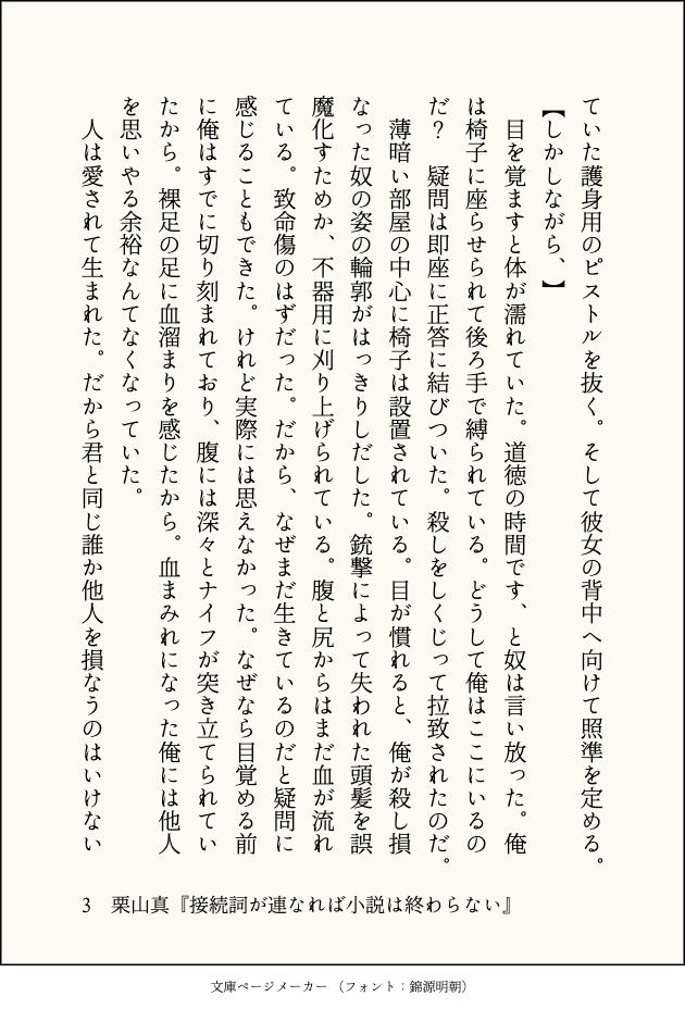 f:id:kuriyama1youth:20201026150113p:plain