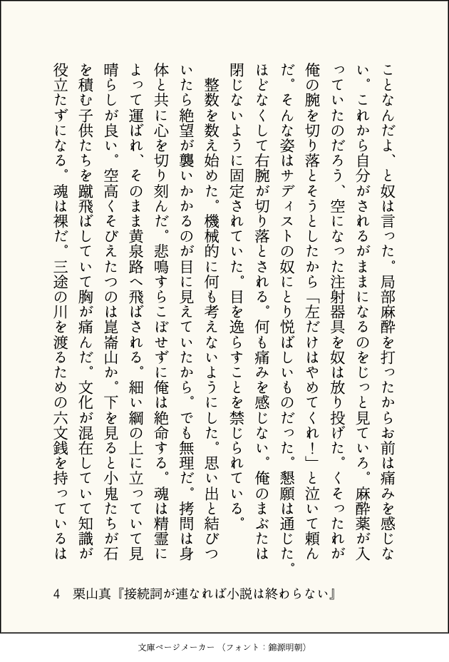 f:id:kuriyama1youth:20201026150117p:plain