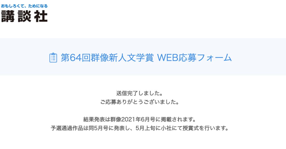 f:id:kuriyama1youth:20201026155249p:plain
