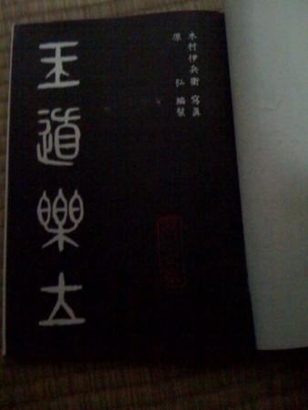 f:id:kuriyamakouji:20100402113210j:image