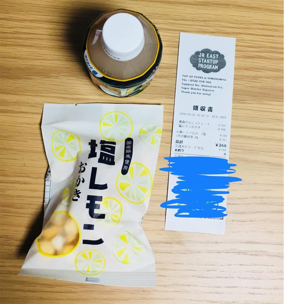 f:id:kuro-yan:20181030221926j:image