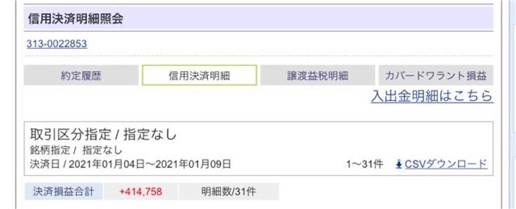 f:id:kuro0417:20210109175044j:image
