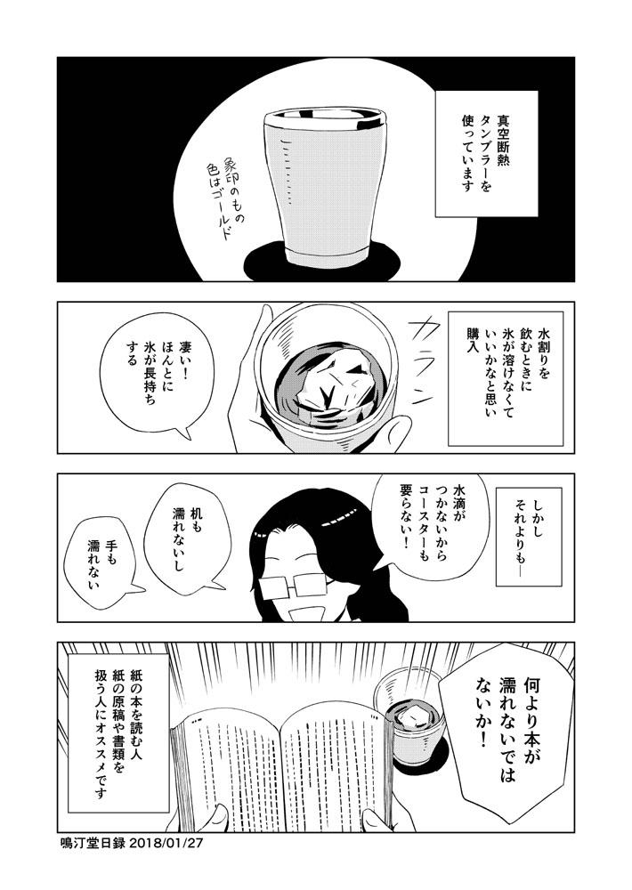 f:id:kuro0606:20180218052204j:plain
