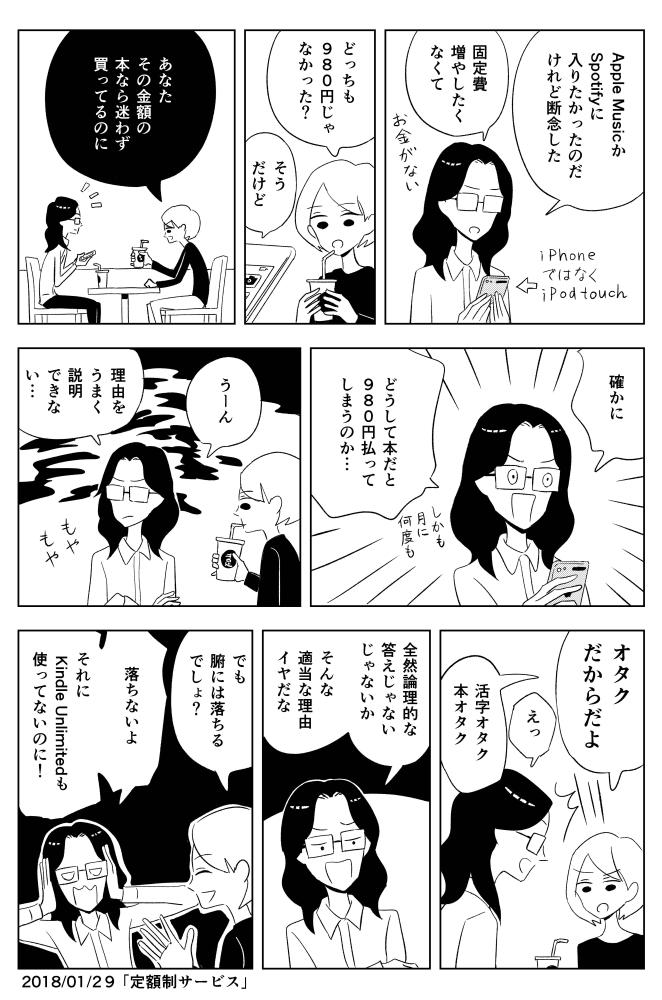 f:id:kuro0606:20180218052728j:plain