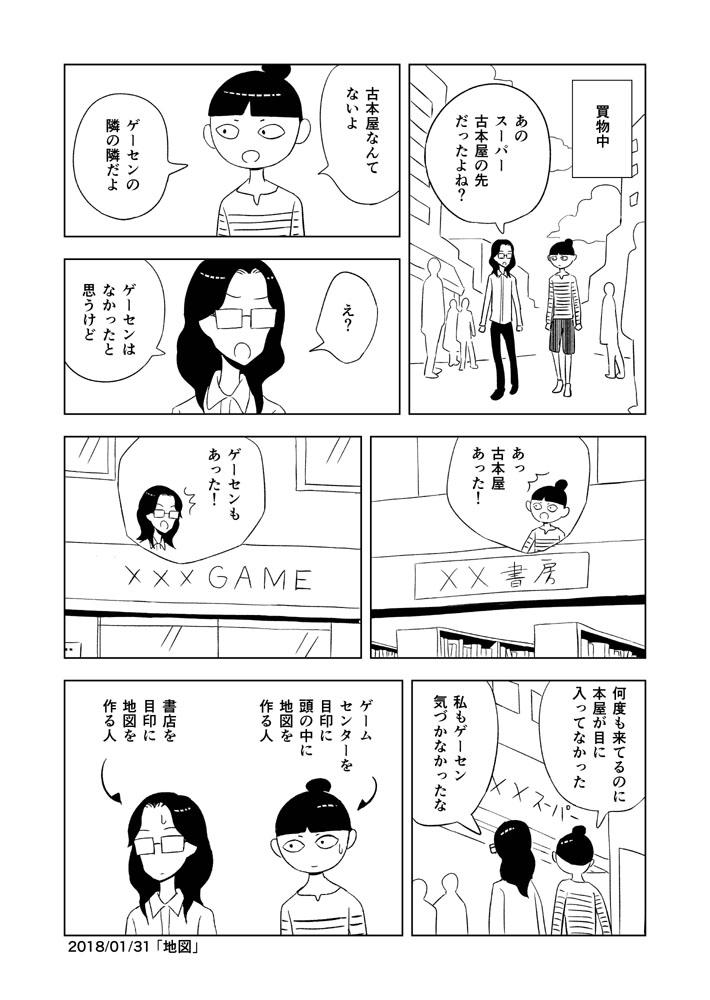 f:id:kuro0606:20180218061910j:plain