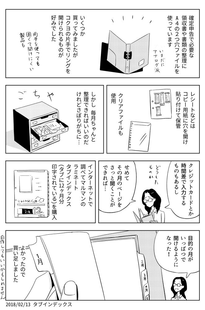 f:id:kuro0606:20180218062629j:plain