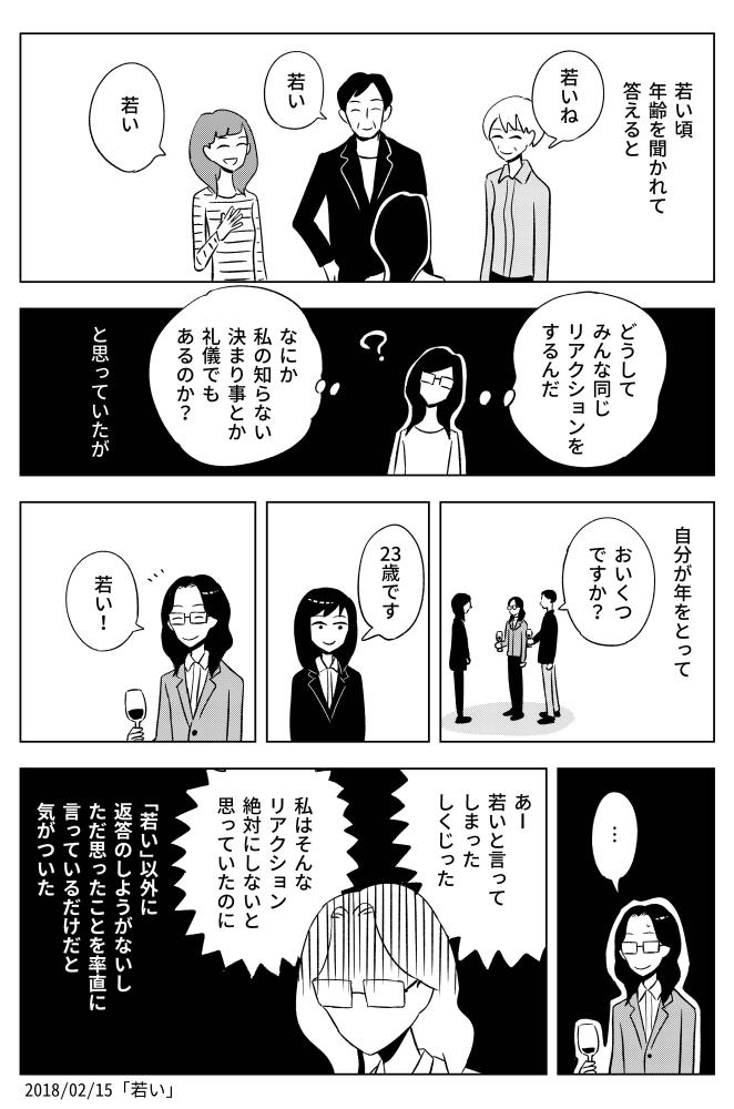 f:id:kuro0606:20180218063014j:plain