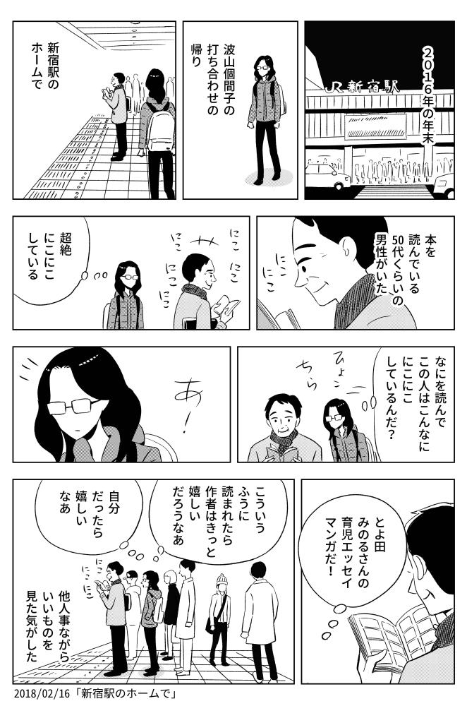 f:id:kuro0606:20180218063143j:plain