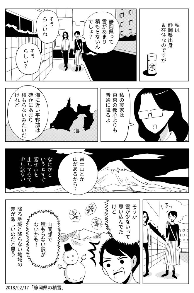 f:id:kuro0606:20180218063237j:plain