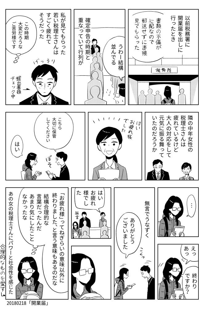 f:id:kuro0606:20180218190042j:plain