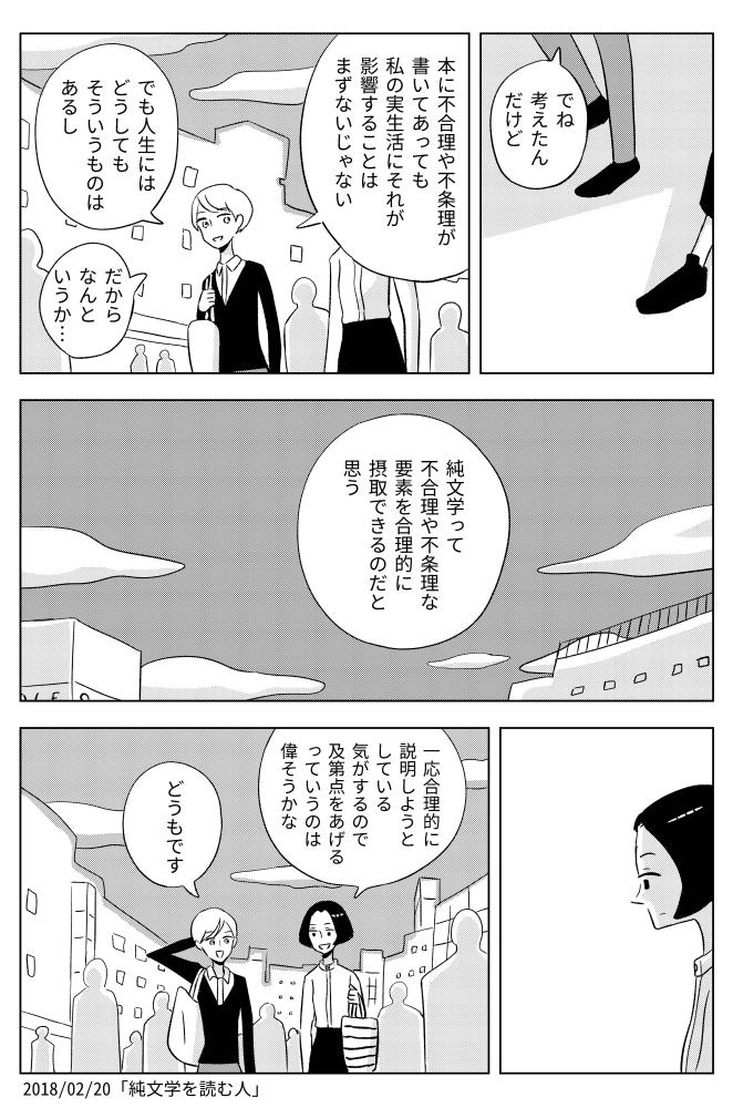 f:id:kuro0606:20180220182747j:plain