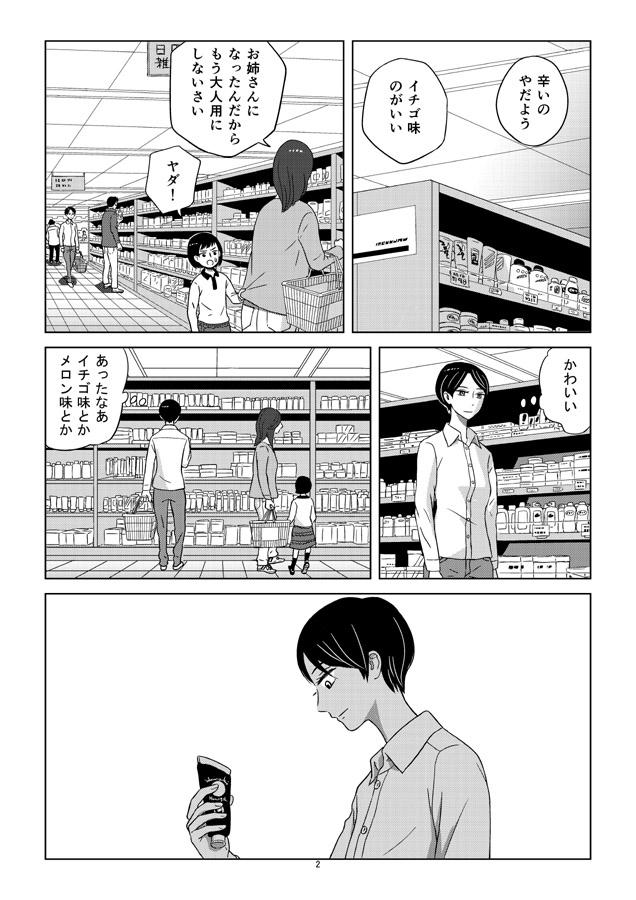 f:id:kuro0606:20180221223141j:plain