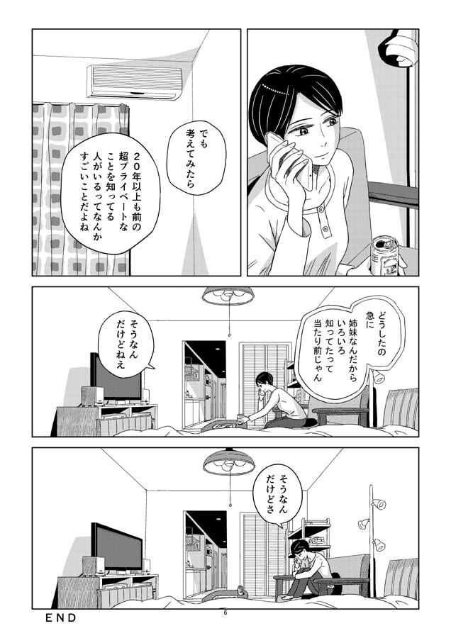 f:id:kuro0606:20180221223149j:plain