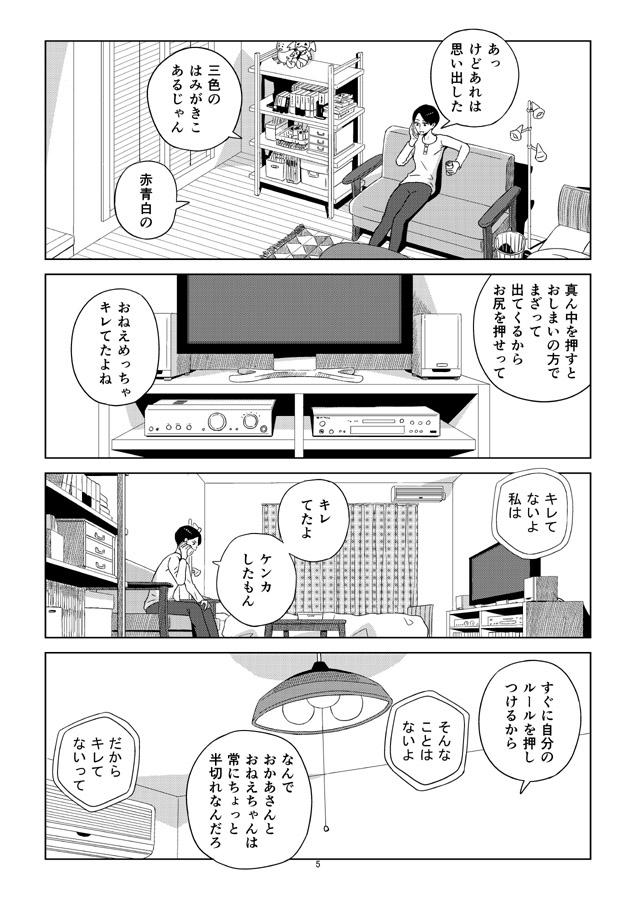 f:id:kuro0606:20180221223152j:plain