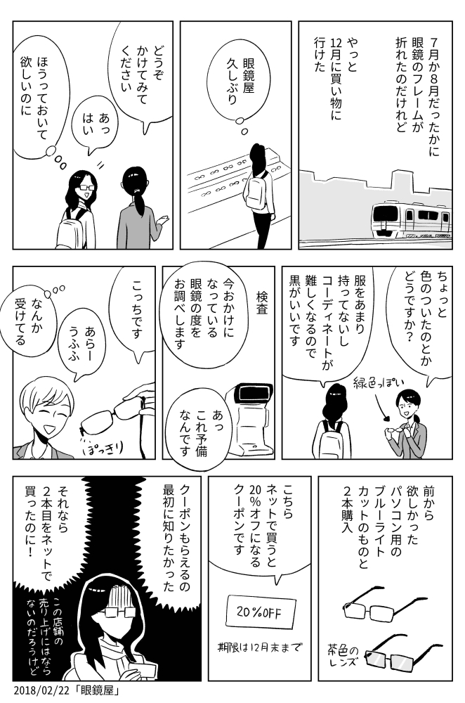 f:id:kuro0606:20180222192314j:plain