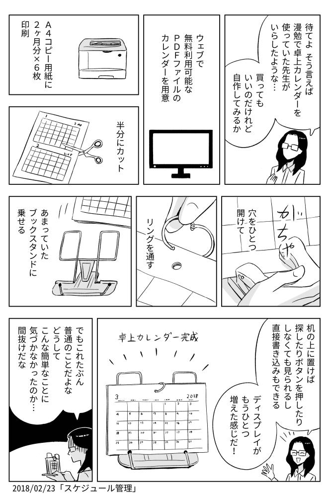 f:id:kuro0606:20180223200443j:plain
