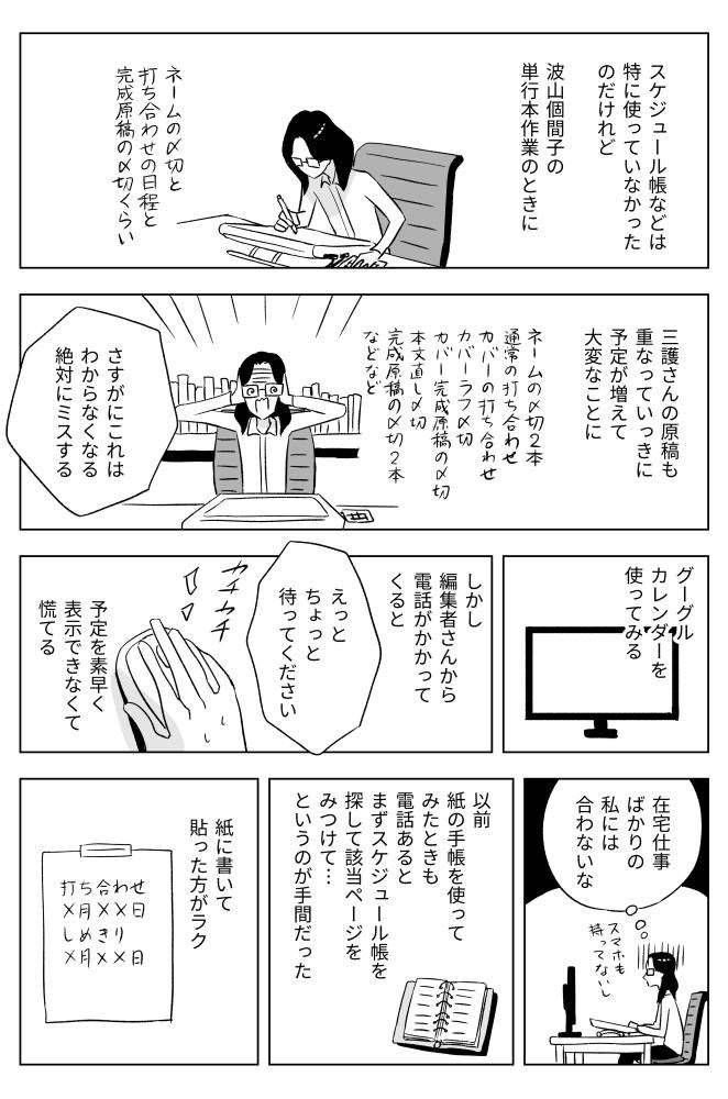 f:id:kuro0606:20180223204248j:plain