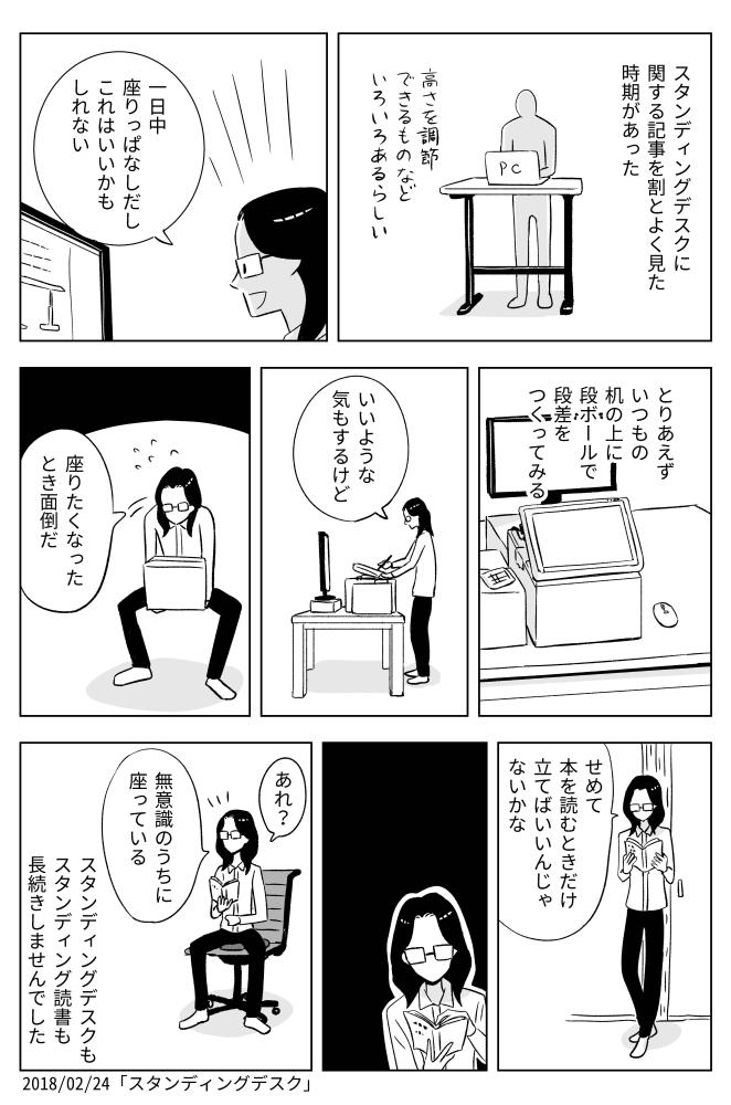 f:id:kuro0606:20180224210137j:plain