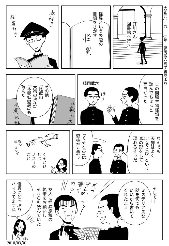 f:id:kuro0606:20180301185243j:plain