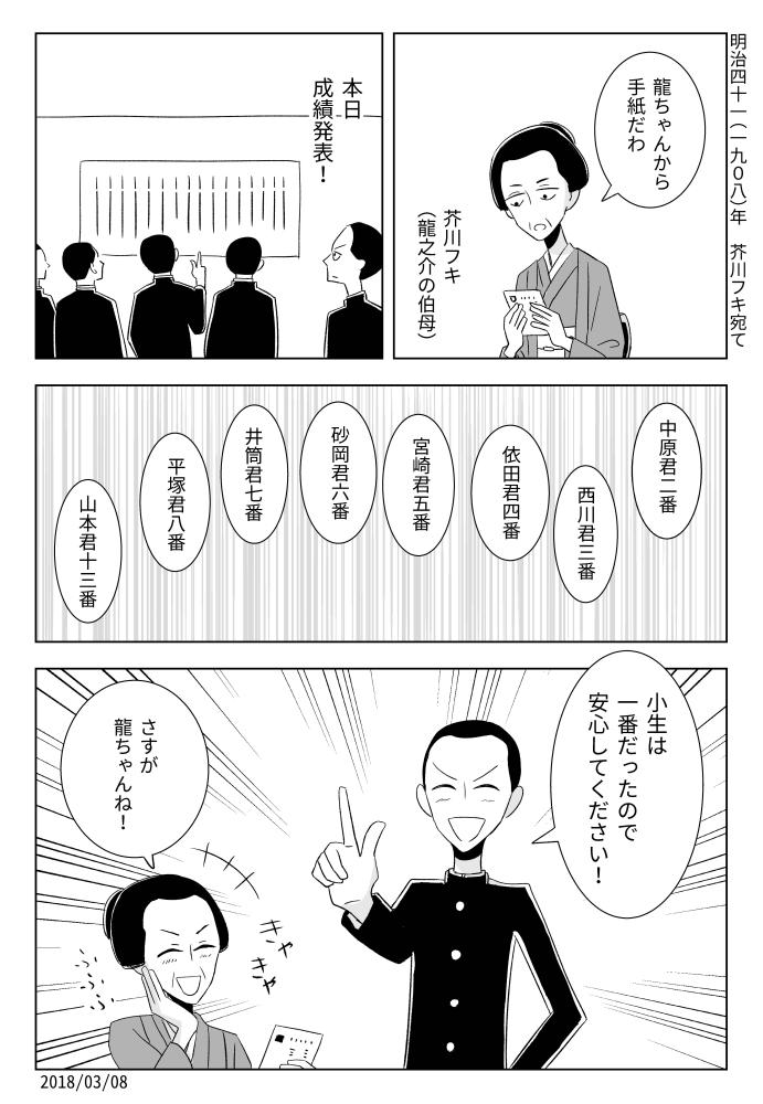 f:id:kuro0606:20180308161456j:plain