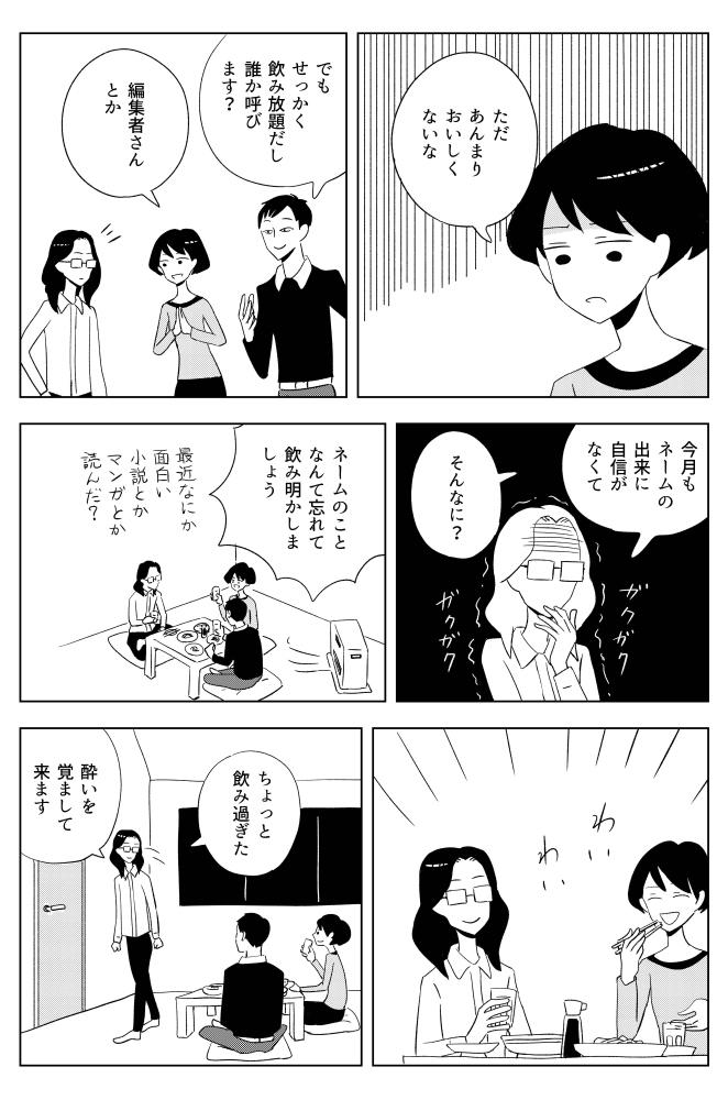 f:id:kuro0606:20180319155400j:plain