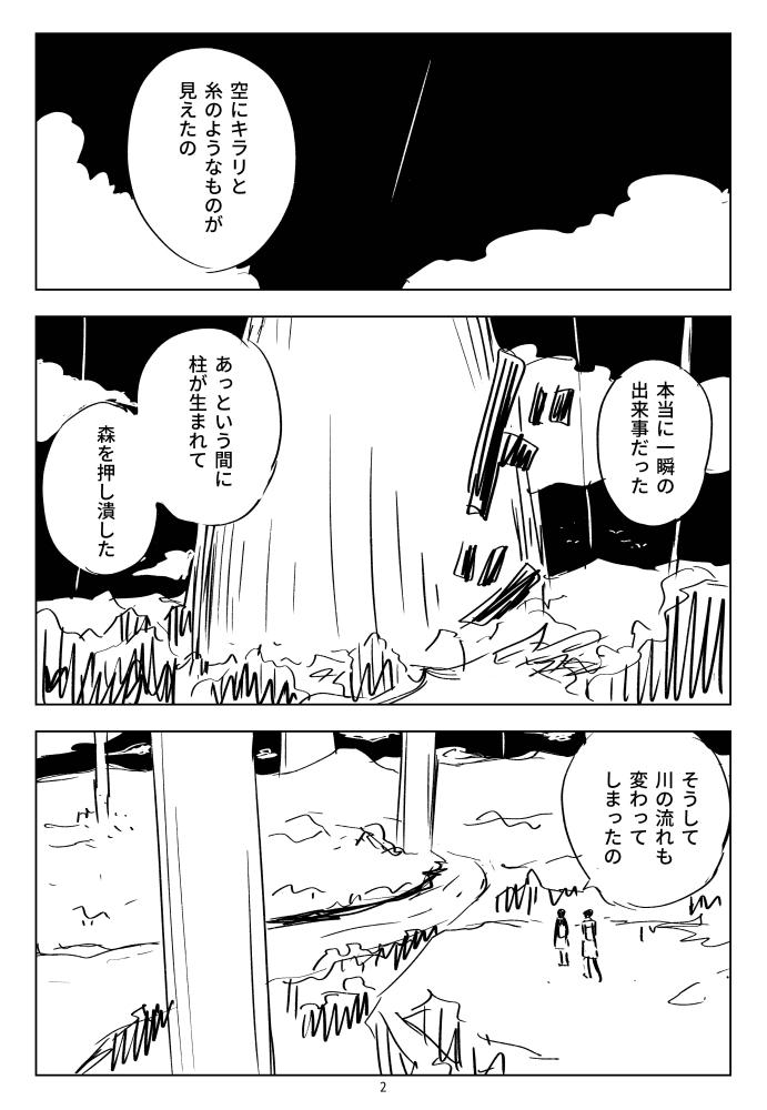 f:id:kuro0606:20180511132352j:plain